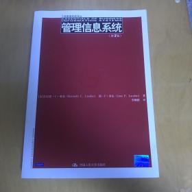 管理信息系统(第7版)