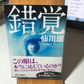 错觉  日文原版 64开