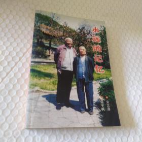 永远的记忆 安志藩 温宇枫回忆文集有划线
