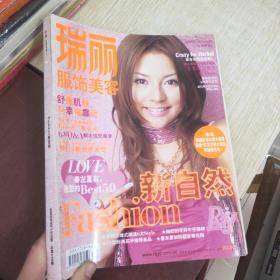 瑞丽服饰美容 2005年第5月号.新自然