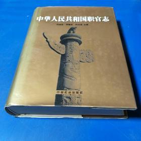 中华人民共和国职官志(增订本)