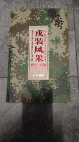 戎装风采 -新军容 新风貌 1927 -2007【邮票册·里面邮票齐全】