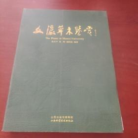 文瀛草木鉴赏