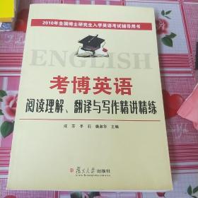 2010年全国博士研究生入学英语考试辅导用书:考博英语阅读理解翻译与写作精讲精练