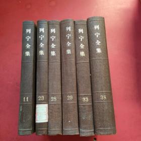 列宁全集【11、23、28、29、33、38】6本合售