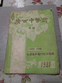 廣西中醫藥增刊1970-1980全國醫藥期刊驗方選編