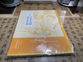 赵孟頫双松平远图 鹊华秋色图/中国绘画名品