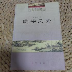 建安风骨(古典诗词漫话)