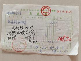 南京市江心洲船舶修造厂发货票(船壳挖补修理费)