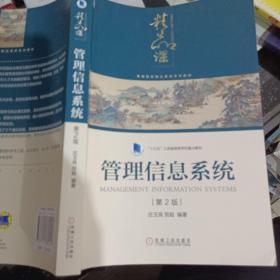 管理信息系统(第2版)庄玉良