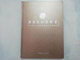 广东省江苏商会成立一周年纪念邮册