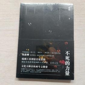 不死的力量:张毅的琉璃文化【未开封】