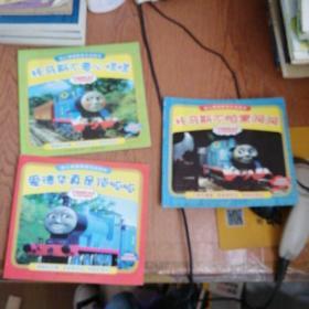 托马斯和朋友幼儿情绪管理互动读本:托马斯不要心慌慌.爱德华真是顶呱呱.托马斯不怕黑洞洞3本