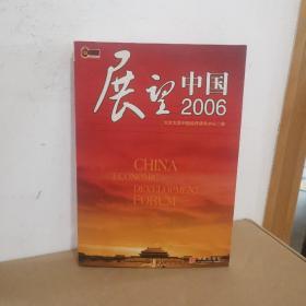 展望中国2006