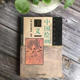 正版现货 中国绘画演义