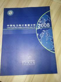中国电力统计数据分析2008