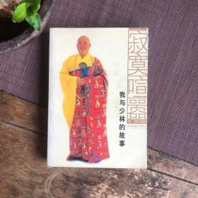 寂寞喧嚣——我与少林的故事 2003年一版一印,印量5000