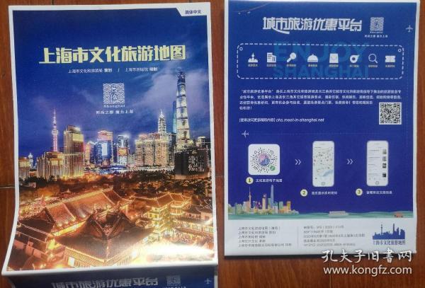上海市文化旅游地图(2020.8)第一版