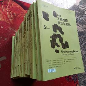工程伦理:概念与案例(第五版)