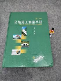 公路施工测量手册(第2版)