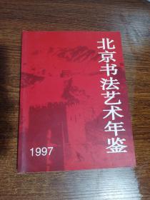 北京书法艺术年鉴.1997