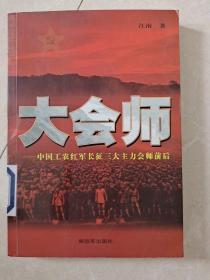 大会师:中国工农红军长征三大主力会师前后