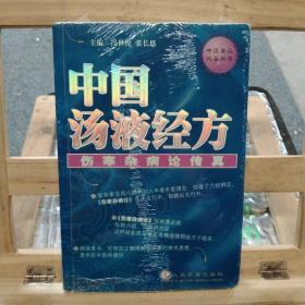 中国汤液经方:伤寒杂病论传真