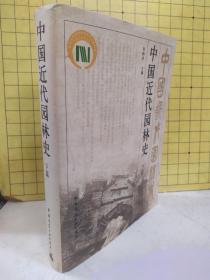 中国近代园林史. 下篇(精装)有受潮