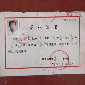 老票证《毕业证》文革后期 齐齐哈尔市第二十一中学 1979年 私藏 书品如图