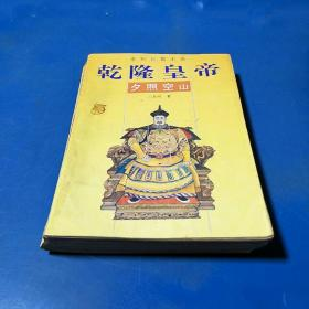 系列长篇小说-乾隆皇帝-夕照空山