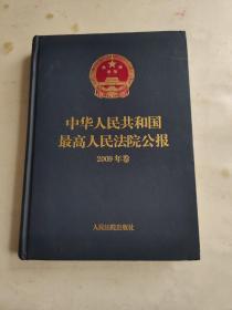 中华人民共和国最高人民法院公报(2009年卷)