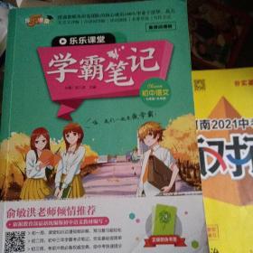 乐乐课堂 学霸笔记 初中语文