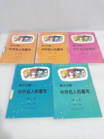 中外名人的童年 第一、二、五、七、八卷(5卷合售)