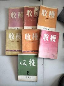 收获杂志(1958年第2期第5期第6期,1959年第2期第3期,1960年第1期,1964年第2期7本合售)