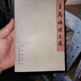 王禹〓诗文选