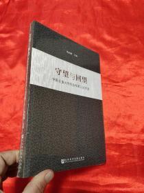 守望与回望——中国农业大学社会学系口述历史     【小16开】,全新未开封