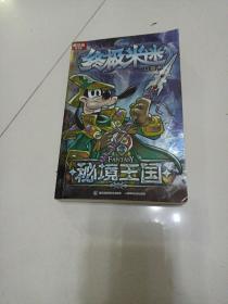终极米迷口袋书 终极米迷口袋书(超厚版)(19-3)秘境王国