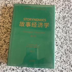 故事经济学(《华尔街日报》《纽约时报》联袂推荐,好莱坞编剧教父罗伯特·麦基最新力作,在后广告时代以故事驱动市场的营销圣经!)