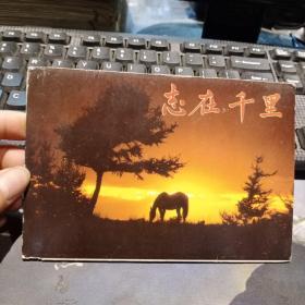 志在千里 10张明信片