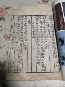 清代写刻珍本《午亭文编》卷一至卷三一册