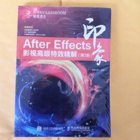 After Effects印象 影视高级特效精解(第2版)