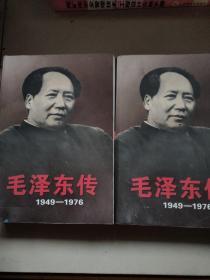 毛泽东传上下卷