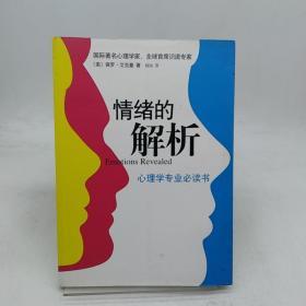 情绪的解析:心理学专业必读书