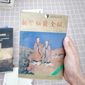 相学秘籍全编上:中国预测学精典