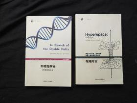 超越时空:通过平行宇宙、时间卷曲和第十维度的科学之旅、双螺旋探秘 量子物理学与生命 两册合售