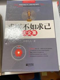 求医不如求已(全三册)  【182层】