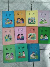 九年义务教育六年制小学教科书 自然 第1-12册