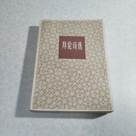 拜伦诗选(上海译文1982年版本)