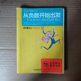 从负数开始出发:一个日本小白领的发财笔记