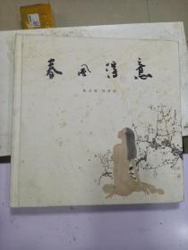 《春风得意 -》 陈永锵、陈孝能